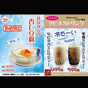 テイクアウト 杏仁豆腐&タピオカミルクティー